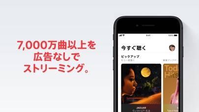 「Apple Music」のスクリーンショット 1枚目