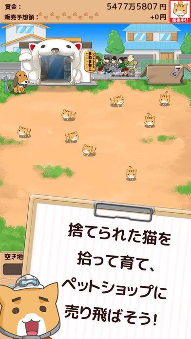 「捨て猫レスキュー」のスクリーンショット 1枚目