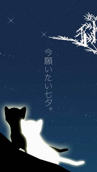 「脱出ゲーム 子猫と七夕の夜」のスクリーンショット 1枚目