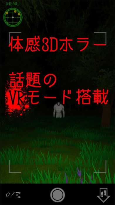 「3Dホラー脱出ゲーム In the Forest (VR対応)」のスクリーンショット 1枚目