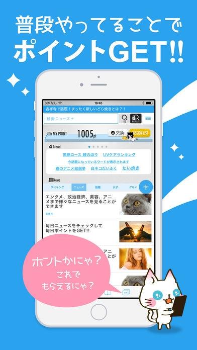 「検索ニュースプラス」のスクリーンショット 1枚目