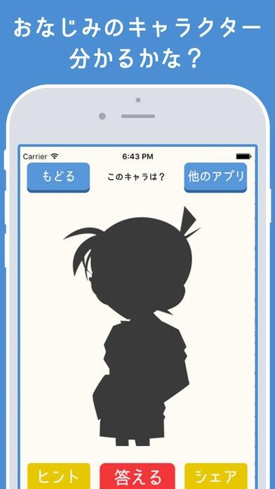 「シルエットクイズ~人気マンガ・映画アニメキャラ・芸能人で暇つぶし脳トレ」のスクリーンショット 1枚目