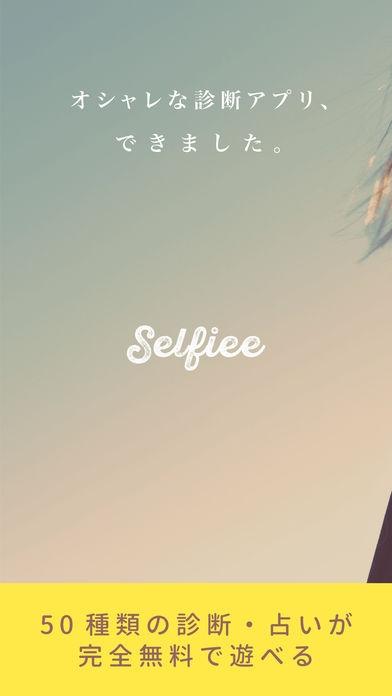 「Selfiee-ユニークな占い・診断アプリ-」のスクリーンショット 1枚目