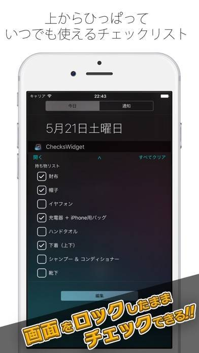 「ChecksWidget (チェックスウィジェット)」のスクリーンショット 1枚目