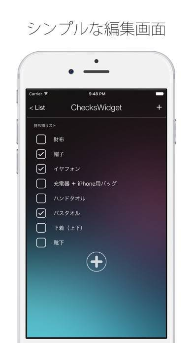 「ChecksWidget (チェックスウィジェット)」のスクリーンショット 3枚目