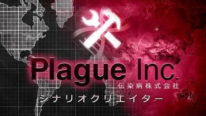 「Plague Inc 伝染病株式会社:シナリオクリエイター」のスクリーンショット 1枚目