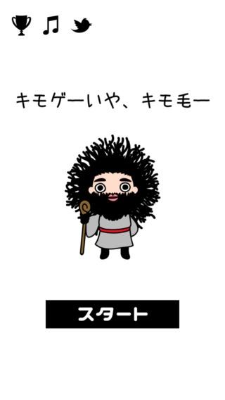 「キモゲーいや、きも毛ー」のスクリーンショット 1枚目