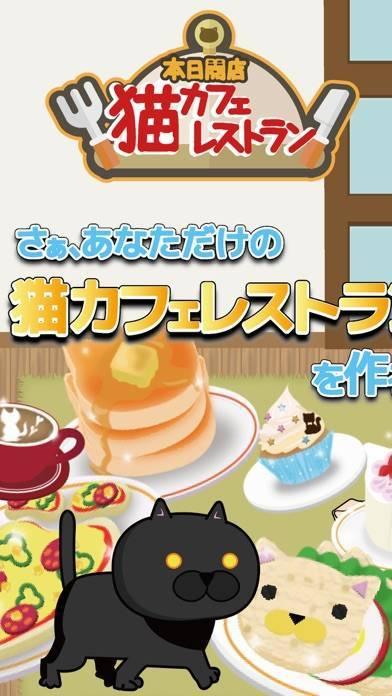 「本日開店猫カフェレストラン」のスクリーンショット 1枚目