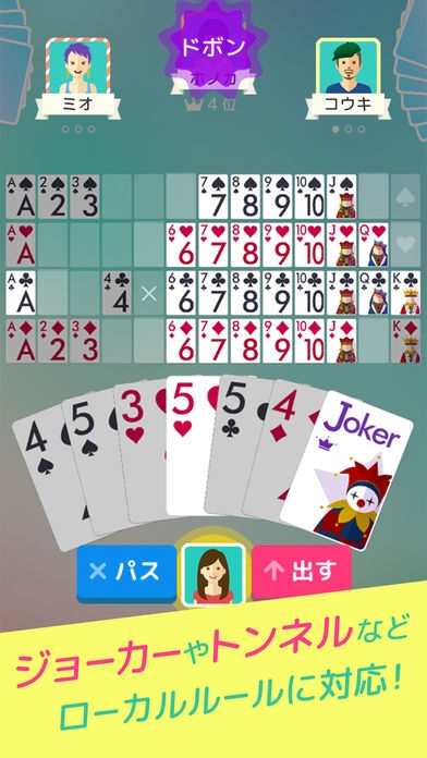「ハマる!七並べ - 対戦できる人気トランプゲーム」のスクリーンショット 2枚目