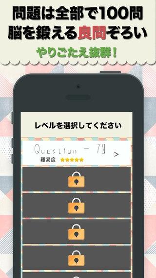 「大人のなぞなぞ 2~無料で遊べる暇つぶし脳トレIQアプリ~」のスクリーンショット 3枚目