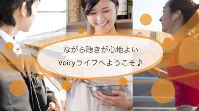 「Voicy [ボイシー] - 今日を彩るボイスメディア」のスクリーンショット 3枚目