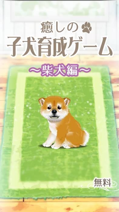 「癒しの子犬育成ゲーム〜柴犬編〜(無料)」のスクリーンショット 1枚目