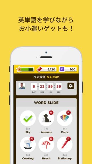 「CashEnglish - 英単語パズルを解いてAmazonギフトをゲット+毎週賞金獲得のチャンスあり!」のスクリーンショット 1枚目