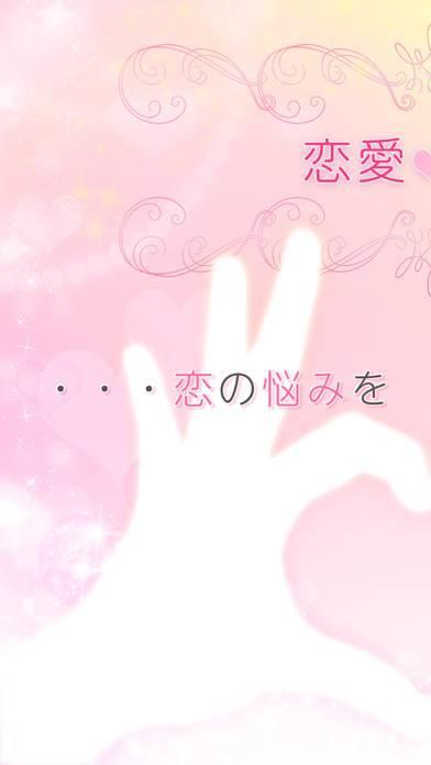 「恋の秘めごと 〜胸キュン,ドキドキ!からドロドロまで〜」のスクリーンショット 1枚目