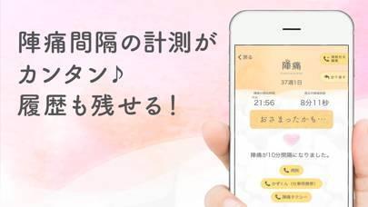 「陣痛・胎動カウンター/陣痛をカウントできるアプリ」のスクリーンショット 2枚目