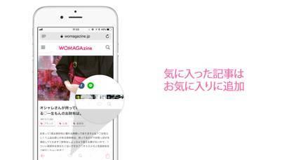 「女子の為の女子トレンド ファッション -Womagazine」のスクリーンショット 3枚目