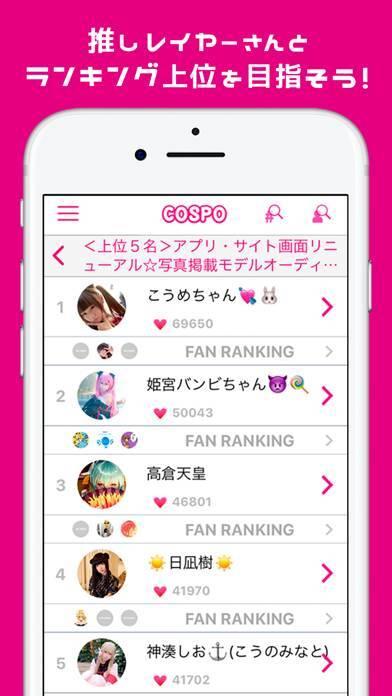 「コスプレの楽しさ発見,応援アプリ「COSPO(コスポ)」」のスクリーンショット 3枚目