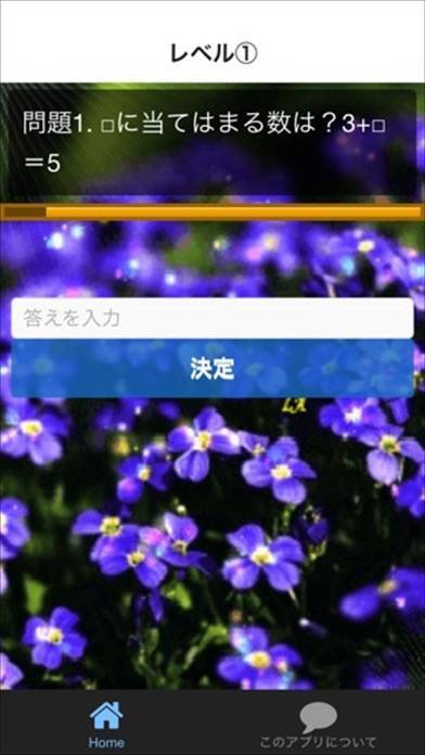 「認知症予防 脳トレクイズ 漢字・計算」のスクリーンショット 2枚目