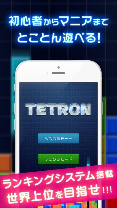 「TETRON (テトロン)」のスクリーンショット 2枚目