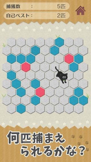 「うちの黒猫を探してください (迷いねこパズル)-ねこvs人 頭脳戦パズル」のスクリーンショット 3枚目