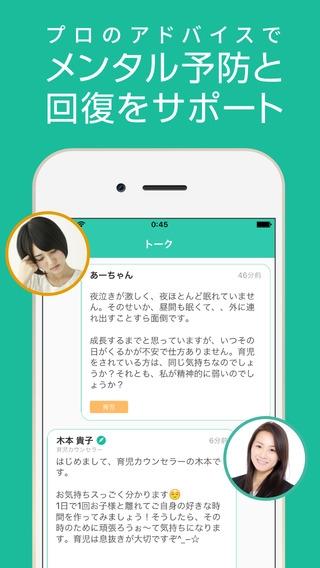 「カウンセラーにチャットで相談!メンタルQ&Aアプリ【ケアスル】」のスクリーンショット 1枚目