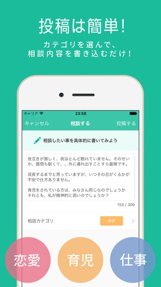 「カウンセラーにチャットで相談!メンタルQ&Aアプリ【ケアスル】」のスクリーンショット 2枚目