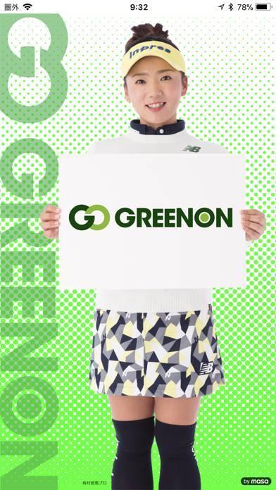 「GREENON (グリーンオンアプリ)」のスクリーンショット 1枚目