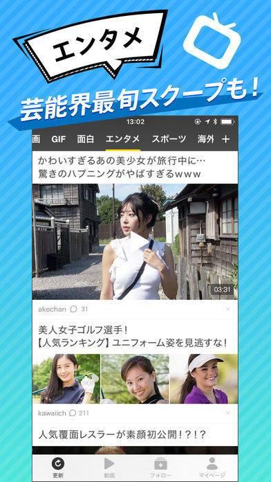 「TopBuzz - 話題のニュース&面白動画見放題」のスクリーンショット 3枚目