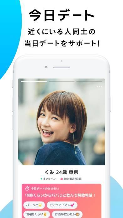 「クロスミー(CROSS ME) - すれ違いマッチングアプリ」のスクリーンショット 2枚目