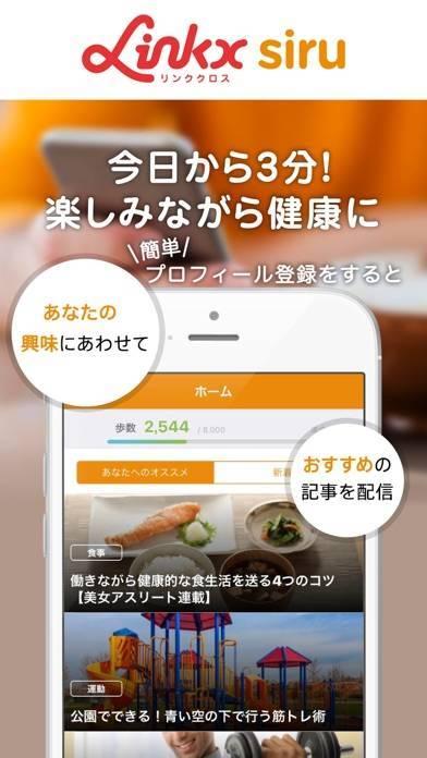 「ヘルスケア -リンククロス シル- 健康・情報アプリ」のスクリーンショット 1枚目