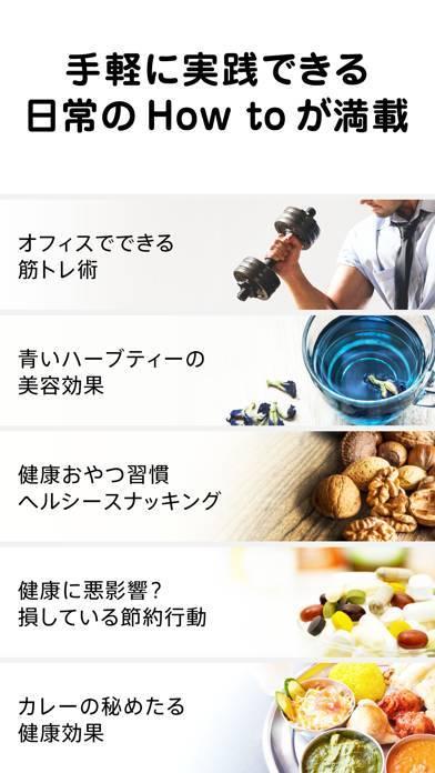 「ヘルスケア -リンククロス シル- 健康・情報アプリ」のスクリーンショット 3枚目