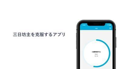 「継続する技術」のスクリーンショット 2枚目