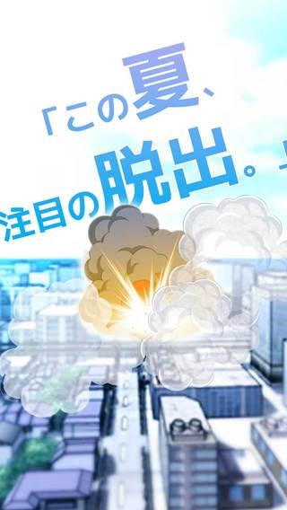 「脱出ゲーム 夏休みのUFO破壊」のスクリーンショット 1枚目