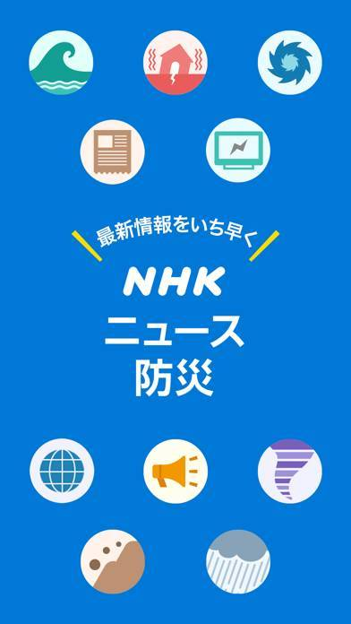 「NHK ニュース・防災」のスクリーンショット 1枚目