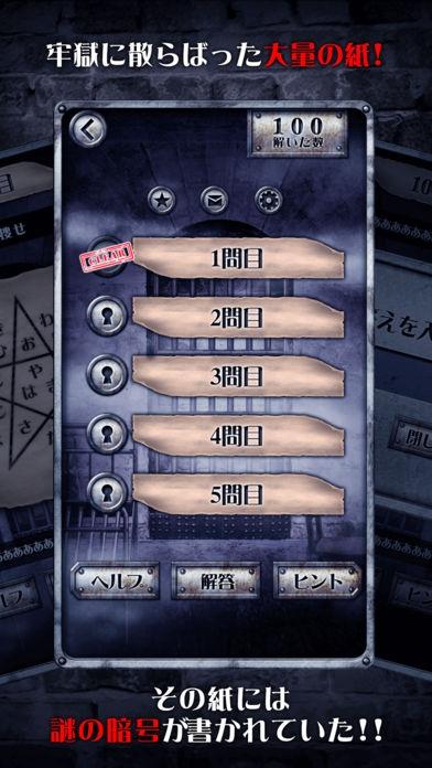 「謎解き監獄」のスクリーンショット 1枚目