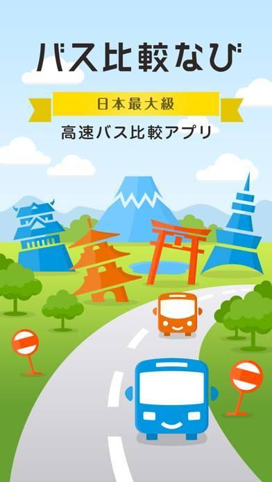 「バス比較なび - 日本最大級の高速バス比較アプリ」のスクリーンショット 1枚目