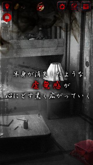 「最恐脱出ゲーム:呪巣 -零ノ章-」のスクリーンショット 2枚目