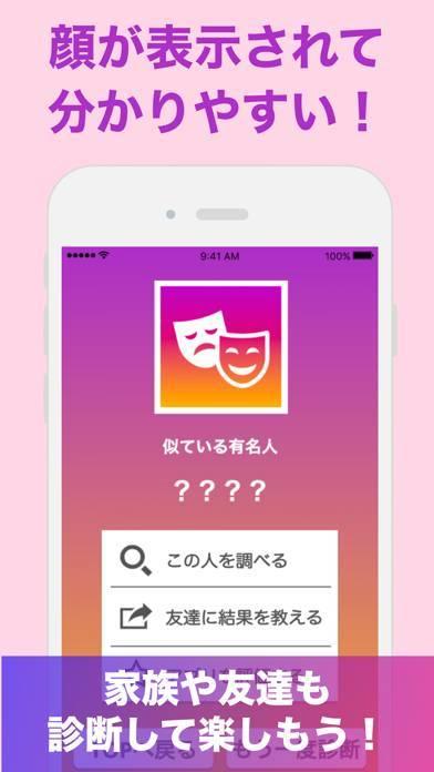 「『有名人診断』顔をカメラで診断するアプリ!!」のスクリーンショット 3枚目