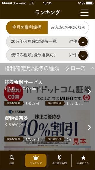 「PICK UP! 株主優待」のスクリーンショット 3枚目