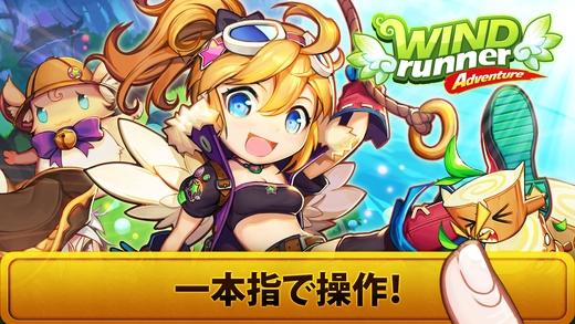 「WIND runner adventure」のスクリーンショット 1枚目