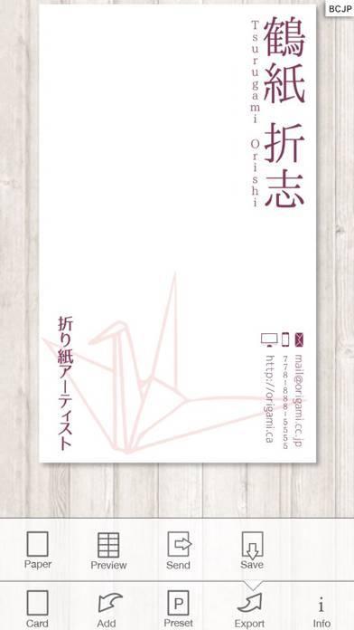 「Tategaki Business Card Maker」のスクリーンショット 3枚目