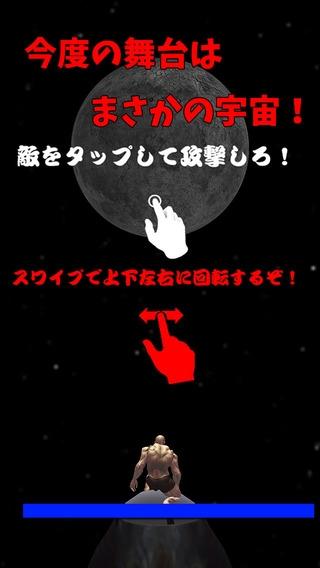 「筋肉兄貴の宇宙戦争!」のスクリーンショット 1枚目