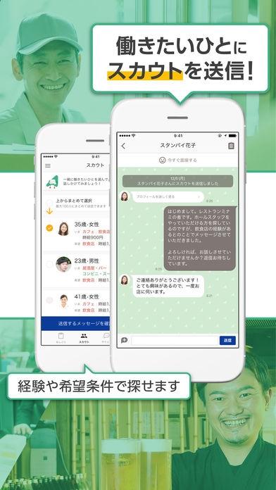 「スタンバイ カンパニー 求人掲載」のスクリーンショット 2枚目