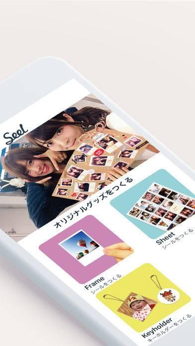 「Seel (シール)」のスクリーンショット 2枚目
