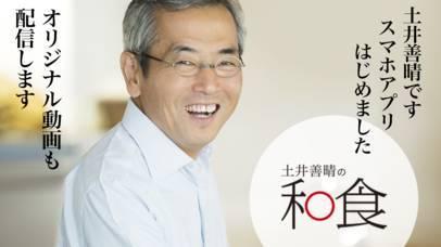 「土井善晴の和食 - 旬の献立をレシピ動画で紹介 -」のスクリーンショット 1枚目