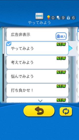 「倉庫番Touch」のスクリーンショット 2枚目