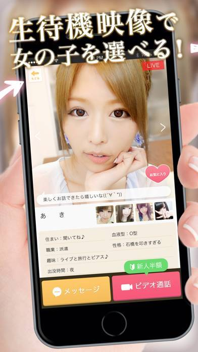 「女の子が配信する生放送視聴アプリ姫キャス」のスクリーンショット 2枚目