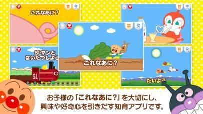 「アンパンマンとこれ なあに? 赤ちゃん・幼児向け無料知育アプリ」のスクリーンショット 1枚目
