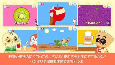 「アンパンマンとこれ なあに? 赤ちゃん・幼児向け無料知育アプリ」のスクリーンショット 3枚目