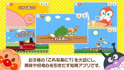 Applivアンパンマンとこれ なあに赤ちゃん幼児向け無料知育アプリ